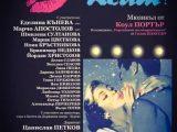 Бургаската опера играе в Пловдив