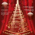 """Вдъхновение за Коледа с хор """"Евмолпея"""""""