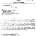 ЕСУТ отхвърли възраженията на Байрам Солак срещу Плана за регулация