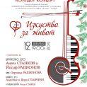 Звездни български музиканти набират средства за нова детска онкохематология в Пловдив