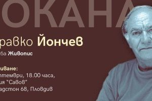 Здравко Йончев открива изложба живопис навръх рождения си ден