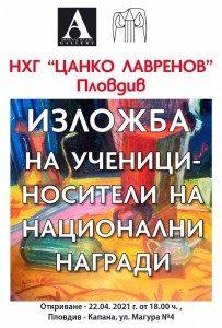 """Изложба на наградени ученици от НХГ """"Цанко Лавренов"""" в галерия """"Arsenal of Art"""""""