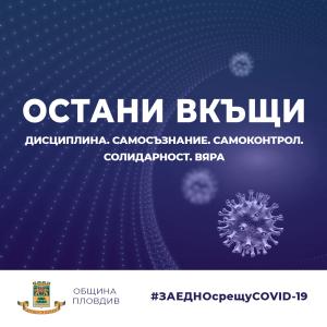 Изявление на кмета Здравко Димитров по повод диагностицираните случаи на COVID-19 на територията на гр. Пловдив
