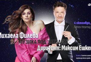 Музика под звездите с Михаела Филева и диригента Максим Ешкенази
