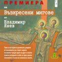 """На премиера представят на книгата """"Възкресени мигове"""" от Владимир Янев"""