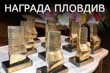 """Награда """"Пловдив"""" в областта на изкуството и културата"""