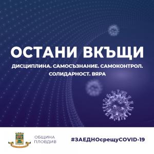 Община Пловдив започва незабавно прилагане на спешните мерки