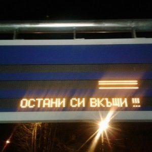 """Община Пловдив призовава """"Остани си вкъщи"""" и чрез електронните табла на спирките"""