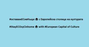 Пловдивските културни институти си подават ръка с нова инициатива #оставамЕСивКъщи с Европейска столица на културата