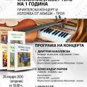 """Пръвото двуезично списание """"Небет тепе"""" празнува една година с концерт"""