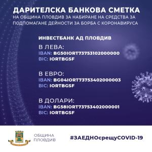 Ръководството на Общината дарява средства за борба с COVID-19