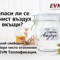 С 90 000 тона спестени СО2 емисии за 8 години EVN Топлофикация стартира нова кампания за по-чист въздух в Пловдив