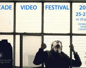"""Сдружение """"Изкуство днес"""" представя Фасада видео фестивал 2020"""