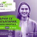 """Чужденци връщат българи обратно в България в третото издание на кампанията """"Мога там, искам тук"""""""