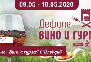 """Шестото издание на Дефиле """"Вино и гурме"""" в Стария град на Пловдив, което трябваше да се проведе на 9 и 10 май 2020 г. се отлага"""