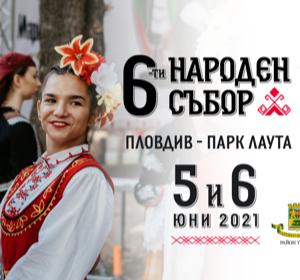 """В """"Лаута"""" започва """"Народен събор Пловдив"""""""