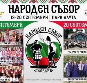 """Започва """"Народен събор Пловдив"""" 2020! Вижте програмата за двата дни по часове!"""