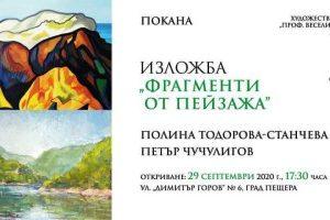 """Изложба """"Фрагменти от пейзажа"""" на Петър Чучулигов и Полина Тодорова-Станчева"""