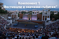 """Компонент 1 """"Фестивали и значими събития"""""""