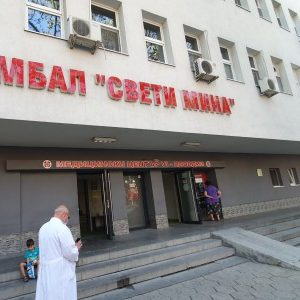 """Отварят отново Ковид отделението и в МБАЛ """"Свети Мина"""""""