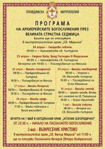 ПРОГРАМА Великденски празници в Пловдив