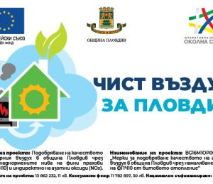 Районните кметства се включват в разяснителна кампания за подмяна на печките