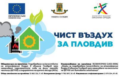 Чист въздух за Пловдив