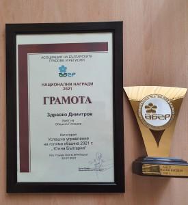 Награда_Община Пловдив
