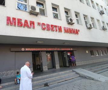 Постковид център - МБАЛ Св. Мина- 2
